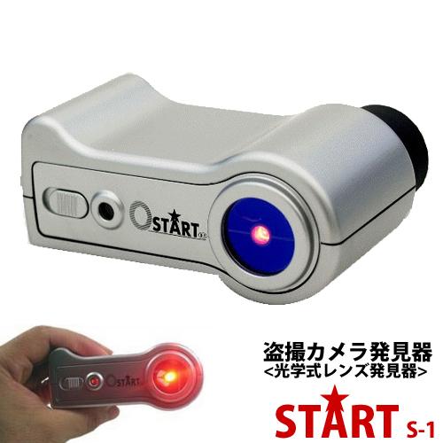 光学式 カメラレンズ発見器 盗撮カメラ 発見器 プロ仕様 START S-1 スタート