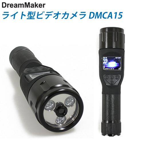 ドリームメーカー 懐中電灯型ビデオカメラ ハンディライト型ビデオカメラ DMCA15