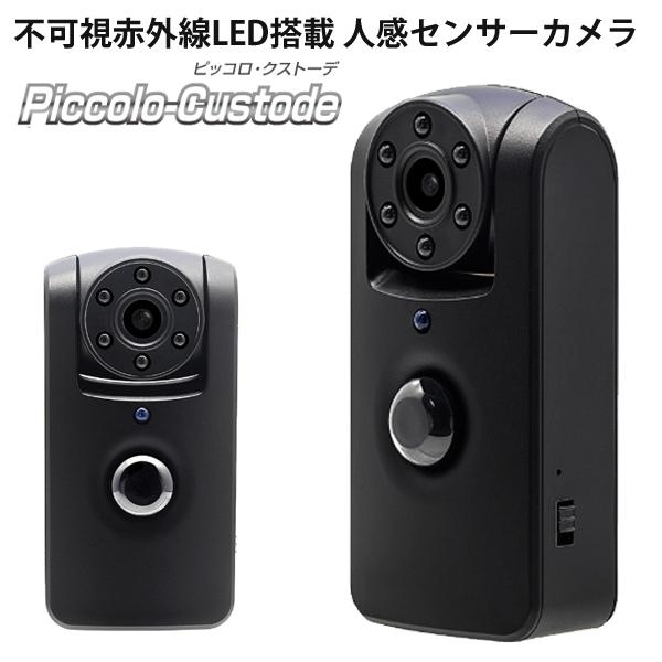 匠ブランド 強力赤外線シリーズ 人感センサー検知カメラ ピッコロクストーデ TK-C542-A0