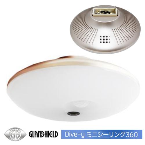 引っ掛け シーリング ローゼット センサーライト センサーカメラ Glanshield グランシールド [正規販売店] GS-CG360DTK ダイビー シーリングライト型 防犯カメラ 返品不可 ミニシーリング360 Dive-y 人感センサー付