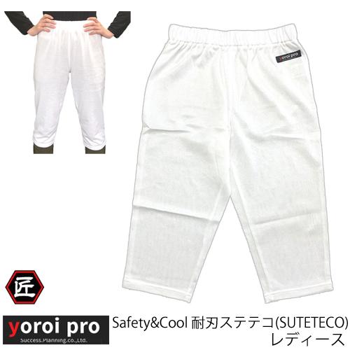 お気に入 刃物で切れにくい 防刃衣類 耐刃衣類 防刃 ズボン パンツ 税込 耐刃ズボン サクセスプランニング cool yoroi pro 耐刃ステテコ safety SUTETECO レディース SP-AG2