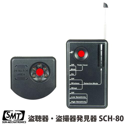 サンメカトロニクス 盗撮カメラ発見器 -無線式・有線式対応モデル SCH-80