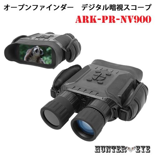 HUNTER・EYE(ハンターアイ) セレクト bestguarder 赤外線照射約400m 暗視補正 内蔵液晶ディスプレイ オープンファインダー 暗視スコープ 双眼鏡型ナイトビジョン ARK-PR-NV900
