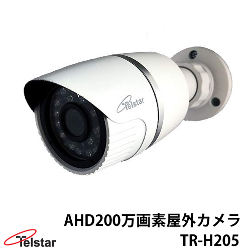 AHD200万画素カメラ 20mケーブル付 TR-H205 コロナ電業 屋外用 防犯カメラ