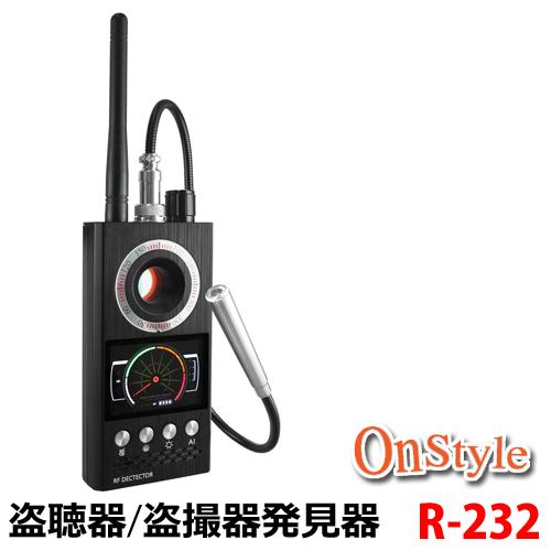 盗聴器 盗撮器 GPSロガー 発見器 R-232 ワイヤレス電波検知器 マルチディテクター 1MHz~8000MHz