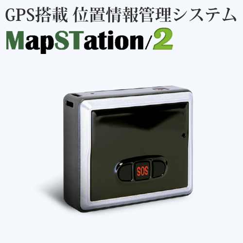 ドンデ リアルタイム GPS 追跡 装置 GPSロガー機能 みちびき(準天頂衛星システム)対応 MapSTation/2 マップステーション2★1年間使用使い放題★