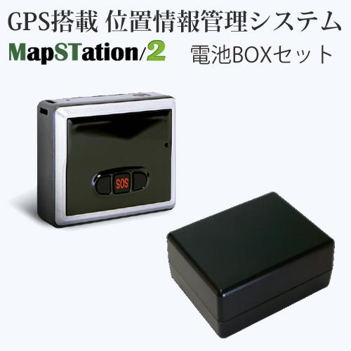 ドンデ リアルタイム GPS 追跡 装置 GPSロガー機能 みちびき(準天頂衛星システム)対応 MapSTation/2 マップステーション2 電池BOX バッテリーボックス 付★1年間使用使い放題★