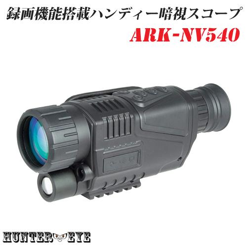 ハンディ 暗視スコープ 単眼鏡 赤外線ナイトビジョン 動画 静止画撮影機能搭載 デジタルスコープ HUNTER・EYE ハンターアイ ARK-NV540