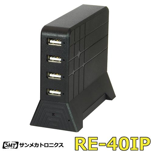 サンメカトロニクス USBチャージャー型 IP機能搭載 防犯カメラ 監視カメラ ビデオカメラ RE-40IP