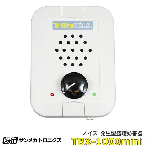 盗聴器 の電波にノイズを乗せて 盗聴を妨害します サンメカトロニクス 盗聴器妨害機 ノイズ発生型盗聴妨害器 驚きの価格が実現 TBX-1000mini お買い得品