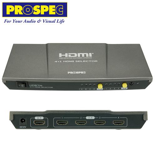 HDMI分割機 4分配器 PROSPEC 税込 プロスペック HDS714 お金を節約 4ch 4台のHDMI機器を同時出力