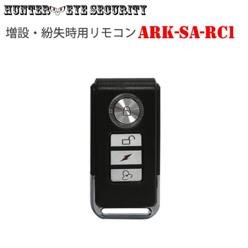 HUNTER EYE SECURITY ハンターアイ セキュリティー シンプルセンサーSAシリーズ 増設用 専用 リモコン ARK-SA-RC1 増設リモコン 今だけ限定15%OFFクーポン発行中 ランキング総合1位