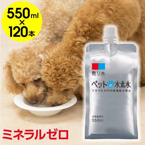 水素水 ペット ミネラルゼロ 甦り水 ペットの水素水 お徳用 550ml×120本 ペット 猫 犬 ウサギ ハムスター 高濃度 アルミパウチ容器 送料無料