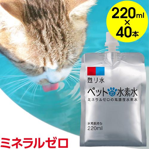 水素水 ペット ミネラルゼロ 甦り水 ペットの水素水 お徳用 220ml×40本 高濃度 水素水 ペット 猫用 犬用 ウサギ アルミパウチ容器 使用 送料無料