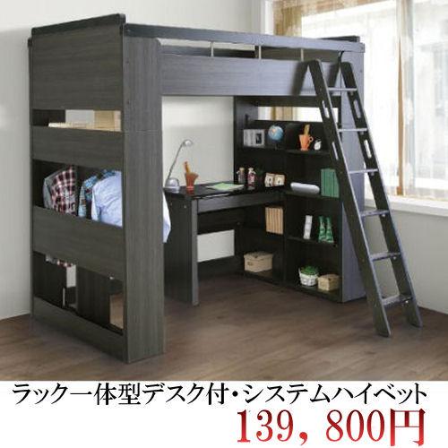 【送料無料】省スペースでお部屋を有効活用できるデスク・ベット・ラック一体型システムハイベット