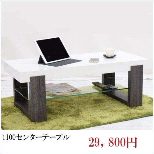 【送料無料】天板・鏡面仕上げお洒落なテーブルが人気です素敵な棚ガラス使用・脚部2色から選べます。