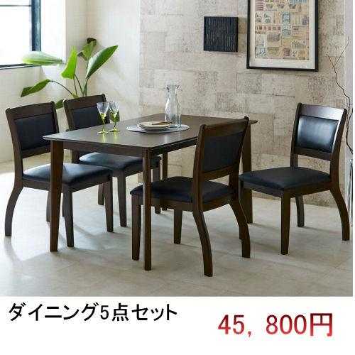 【送料無料】シンプルなデザインで2色から選べますテーブルは便利な引き出し付ダイニング5点セット