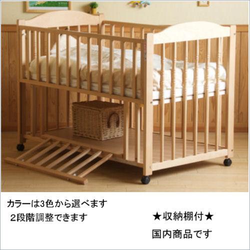 【送料無料】収納棚付3色対応の木製ベビーベッド【koshin0601】fr【YDKG-f】 02P12Jun12