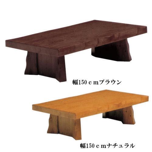 【送料無料】和風リビングテーブル/座卓天然木パイン材・天厚70mm