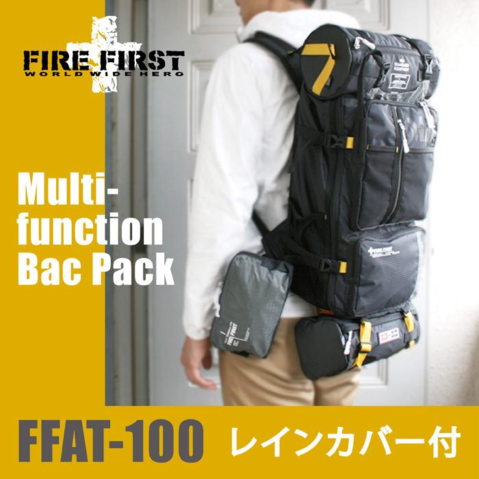 リュック FFAT-100 ディパック ディパック 機能的 多機能リュック アウトドア 機能的 FIREFIRST FFAT-100, 北海道物産品ショップ ながい:35c2e767 --- lembahbougenville.com