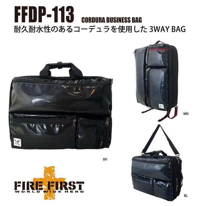 3WAY ビジネスバッグ ショルダー リュック コーデュラ 多ポケット FIREFIRST FFDP-113 ギフト プレゼント