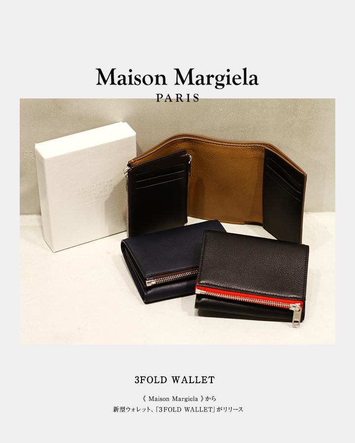 楽天市場 maison margiela メゾンマルジェラ 3fold wallet 全3色