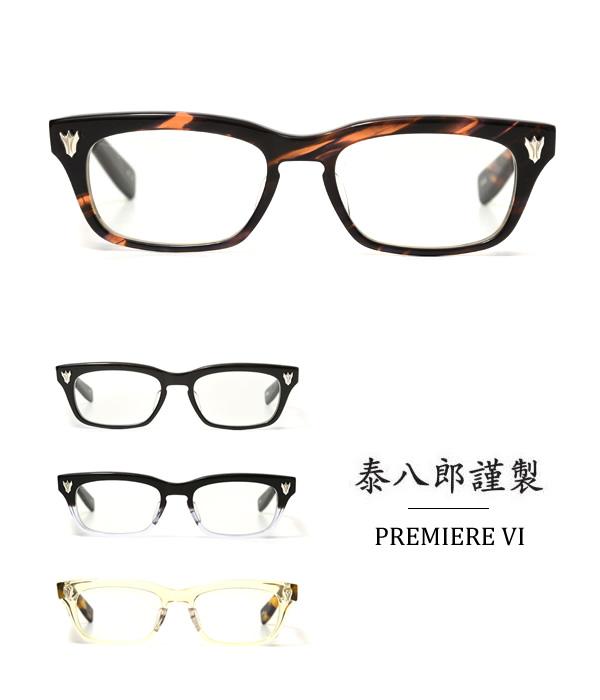 泰八郎謹製 / タイハチロウキンセイ : PREMIERE 6 /全4色 : タイハチロウキンセイ メガネ 眼鏡 : premiere-6【MUS】