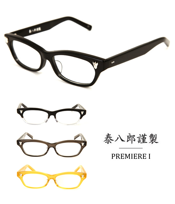 泰八郎謹製 / タイハチロウキンセイ : PREMIERE I / 全4色 : タイハチロウキンセイ メガネ 眼鏡 : premiere-1 【MUS】