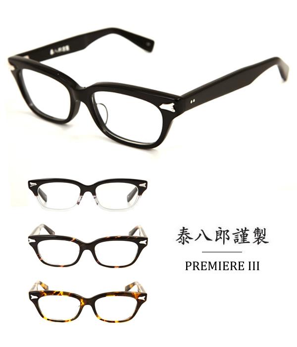 【送料無料】【期間限定ポイント10倍!】泰八郎謹製 / タイハチロウキンセイ : PREMIERE III / 全4色 : タイハチロウキンセイ メガネ 眼鏡 : premiere-3 【MUS】