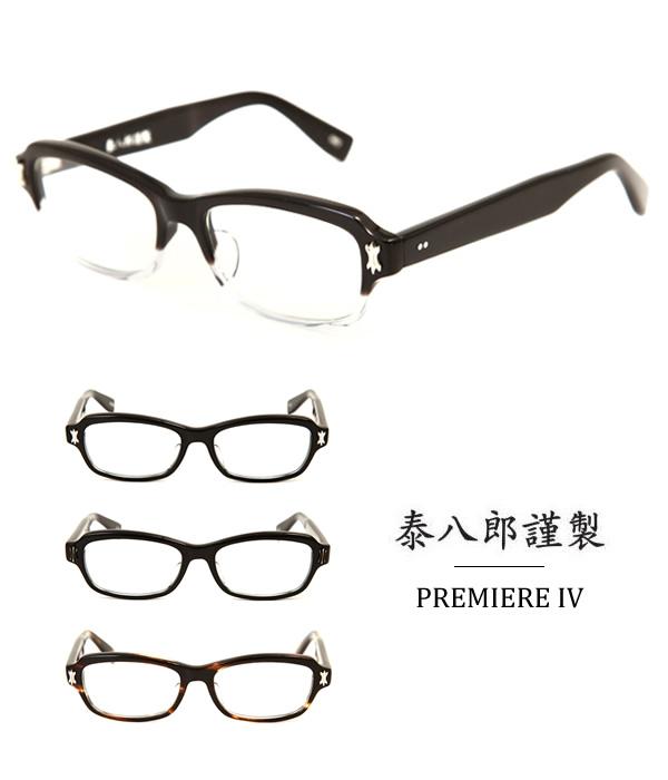 泰八郎謹製 / タイハチロウキンセイ : PREMIERE IV / 全4色 : タイハチロウキンセイ メガネ 眼鏡 : premiere-4 【MUS】