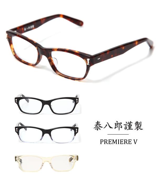 泰八郎謹製 / タイハチロウキンセイ : PREMIERE 5 / 全4色 : タイハチロウキンセイ メガネ 眼鏡 : premiere-5【MUS】