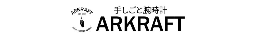 手しごと腕時計 ARKRAFT:東京の蔵前で手作りで腕時計を製作しているブランドです