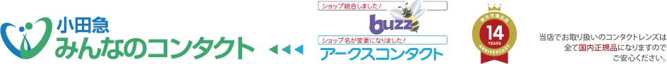 小田急みんなのコンタクト:安心をお届けするコンタクト通販 最短当日発送!国内正規販売店です