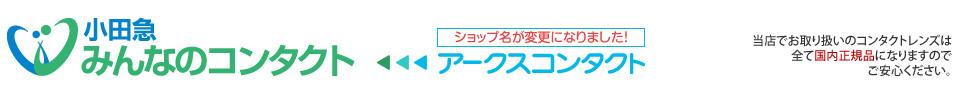 小田急みんなのコンタクト:安心をお届けするコンタクト通販|最短当日発送!国内正規販売店です