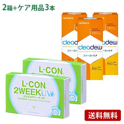 エルコン2ウィークUVしっかりケア用品3ヶ月セット  【 コンタクトレンズ シンシア 2週間使い捨て 6枚入 】