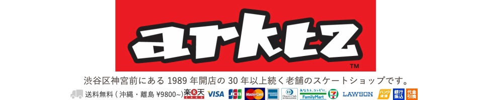 arktz:渋谷区神宮前にあるスケボーとBMXを取り扱っているプロショップです。