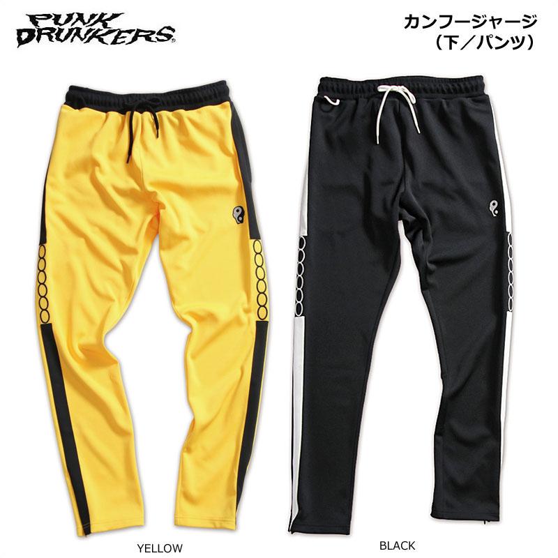 【予約】PUNK DRUNKERS(パンクドランカーズ)/カンフージャージ(下/パンツ)/2018年10月中旬~下旬入荷予定