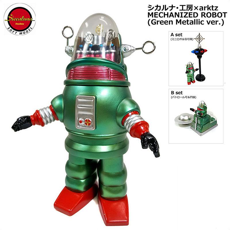 シカルナ・工房/ソフビ/MECHANIZED ROBOT(GREEN METALLIC ver.)/アークティーズ限定カラー/メカナイズド・ロボット