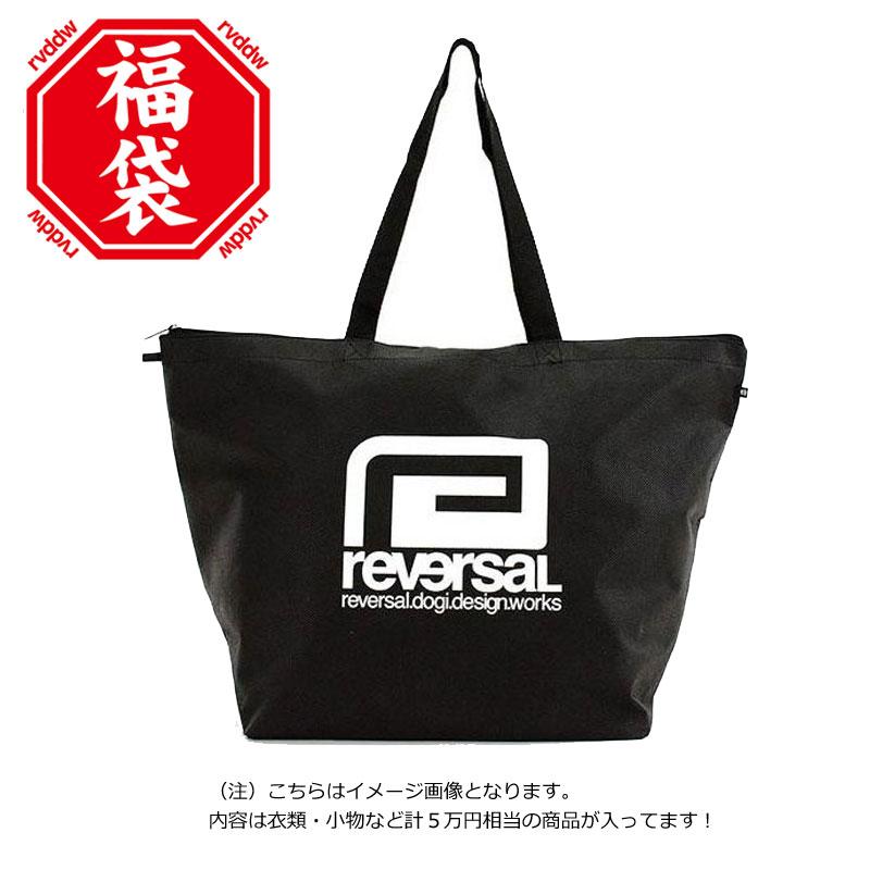 【予約商品】reversal(リバーサル)/福袋 2020/総額5万円相当(衣類、小物、etc)/12月下旬~1月上旬発送予定