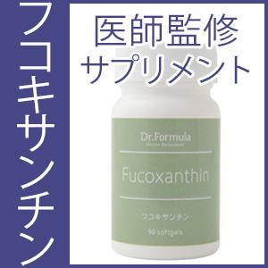 【医師監修】健康体重をサポート 希少成分 フコキサンチン (30日分) 90粒 サプリ ドクターズサプリメント