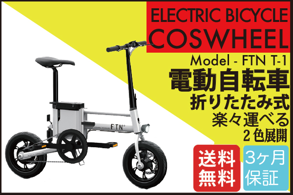 Coswheel FNT T-1 電動自転車 電動アシスト自転 折りたたみ フル電動自転車