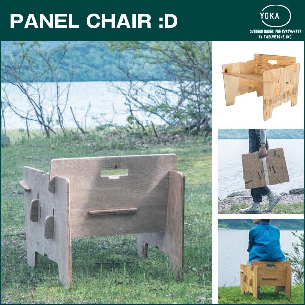 YOKA PANEL CHAIR :D 椅子 キャンプ用 日本製 チェア 木製 デザイン おしゃれ アウトドア コンパクト 収納 組み立て式 アウトドア家具 ステキ家具 デザイン デザイナー (ヨカ) HugMug CAMP HACK EYESCREAM そとあそび グランピング おしゃキャン