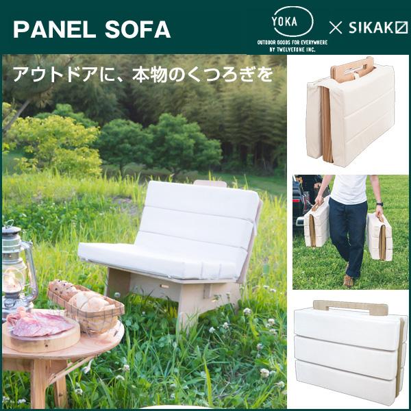 PANEL SOFA/YOKA(ヨカ)