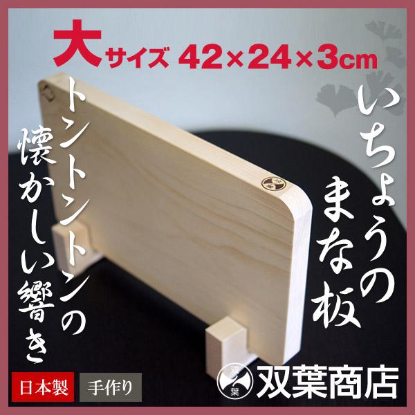 双葉商店 まな板 木 木製 いちょうのまな板【大(42cm×24cm)】【送料無料】日本製 敬老