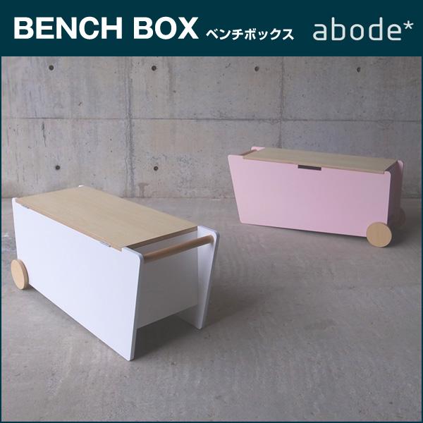 abode【アボード】ベンチボックス BENCH BOX【日本製】木製ベンチボックス リビングルームやキッズルームなどで小物の収納にも便利