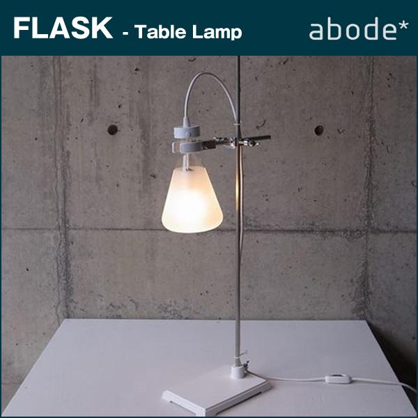 abode【送料無料】 FLASK【FLASK - Table Lamp】テーブルランプ【アボード】日本製 津留敬文 おしゃれ 照明 テーブルライト デスクライト オモシロ ライトスタンド お洒落 面白 インテリア 北欧 雑貨