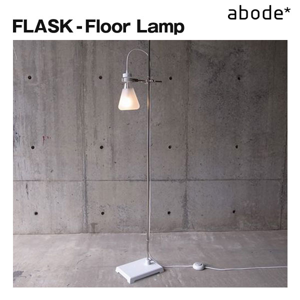 abode【送料無料】 FLASK【FLASK-Floor Lamp】フロアランプ【アボード】日本製 津留敬文 おしゃれ 照明 スタンドライト オモシロ ライトスタンド お洒落 ライトスタンド 面白 インテリア ライト 北欧 雑貨
