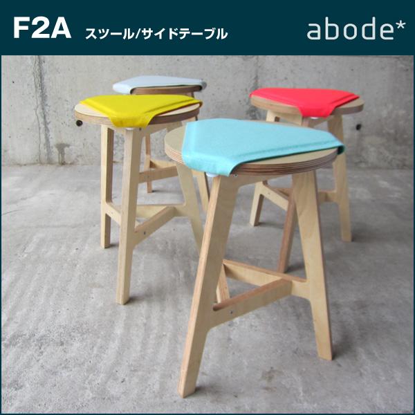 【アボード】abode 【F2A】スツール/サイドテーブル/【8色展開】/【日本製】サイドテーブル ABODE(アボード)お洒落スツール デザイナーズスツール :プロダクト:abode【アボード】