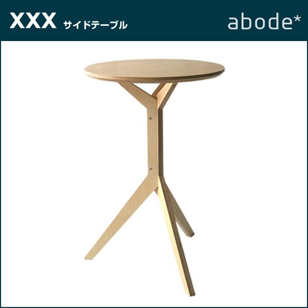 abode 【XXX】サイドテーブル【アボード】 日本製 松尾 直哉 木製 コーヒーテーブル おしゃれサイドテーブル デザイナーズサイドテーブル インテリア 家具 abode(アボード) 北欧 :プロダクト:abode【アボード】