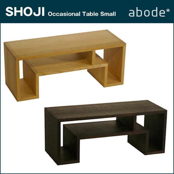 abode【アボード】オケージョナルテーブルS【日本製】SHOJI-Occasional Table Small リビングテーブル、オーディオ/テレビ台としても使用可★